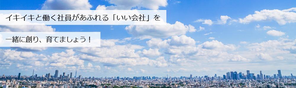 米澤人事コンサルティングオフィス